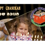 Chanukah Postcard